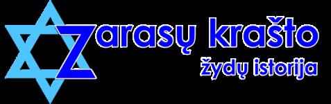 Zarasų krašto žydų istorija